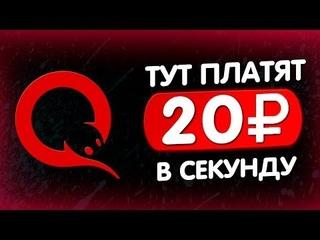 СУПЕР ПРОСТОЙ ЗАРАБОТОК В ИНТЕРНЕТЕ & БЕЗ  ВЛОЖЕНИЙ!!!