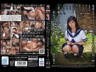APNS-198 Nana Maeno
