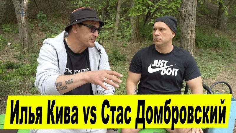 ИЛЬЯ КИВА vs СТАС ДОМБРОВСКИЙ