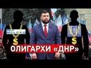Олигархи «ДНР». Расследование «Новостей Донбасса»