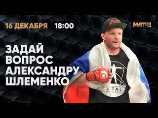 Александр Шлеменко отвечает на ваши вопросы