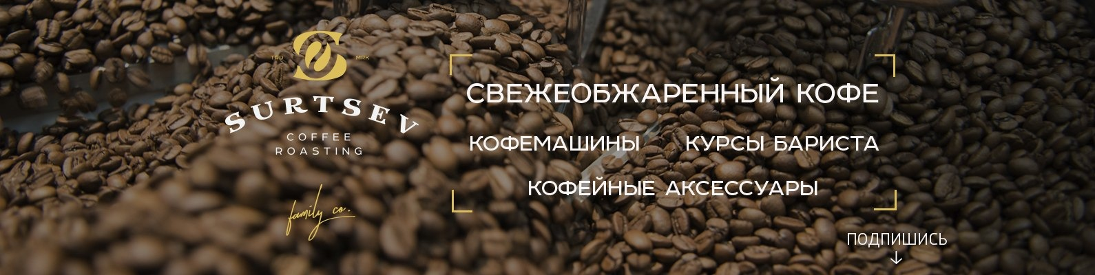 Свежеобжаренный кофе пермь акции