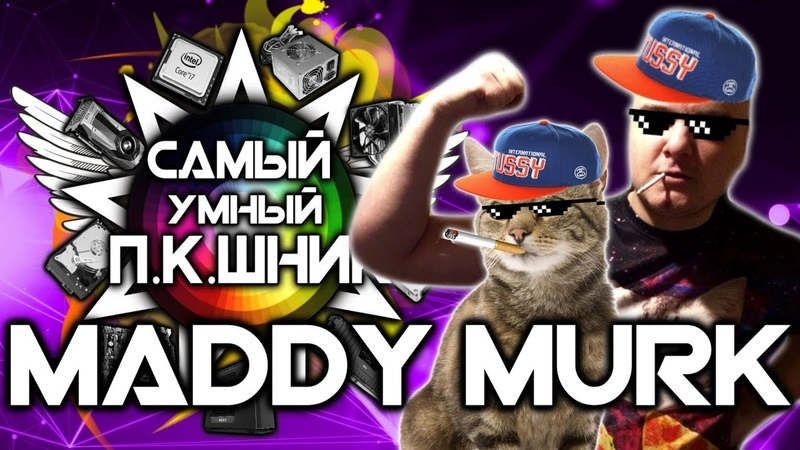 САМЫЙ УМНЫЙ ПКШНИК 3 MADDY MURK