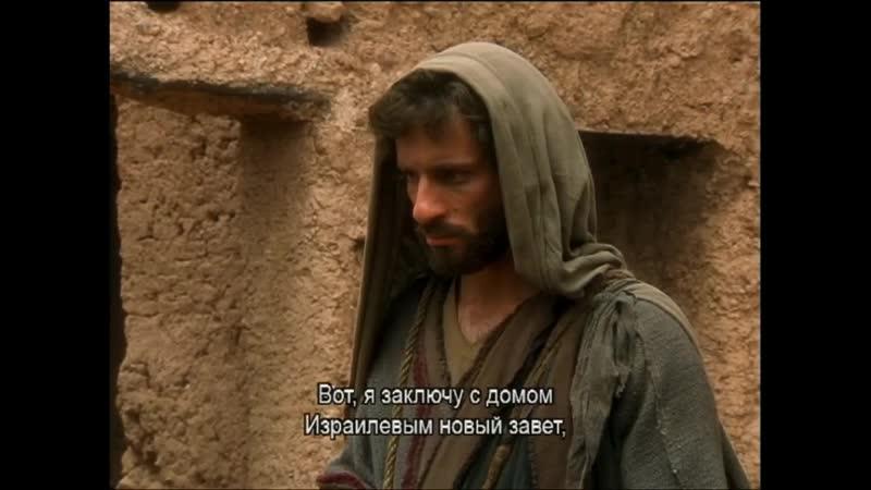Библейские сказания Пророк Иеремия Обличитель царей Jeremiah 1998 драма