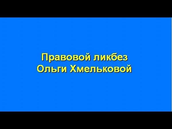 54 Как относится к законам РФ для тех кто проснулся Осознайте что все в этим мире безОплатно