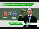 Видеопрогноз Дмитрия Краснодубского на матч КХЛ Витязь - Динамо Минск