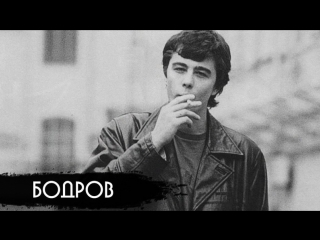 Сергей Бодров - главный русский супергерой