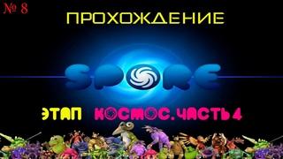 Последний в этом году стрим, по  прохождению Spore► 8 Этап  космос.  Часть 4!!!