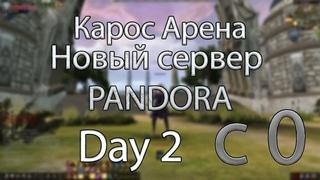 Карос: Новый сервер на Арене Pandora с 0  Day 2