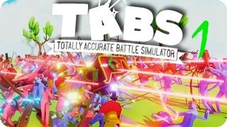 ТАБС: Totally Accurate Battle Simulator #1 ОБУЧЕНИЕ