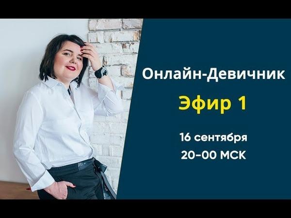 Онлайн Девичник 6 сезон эфир № 1