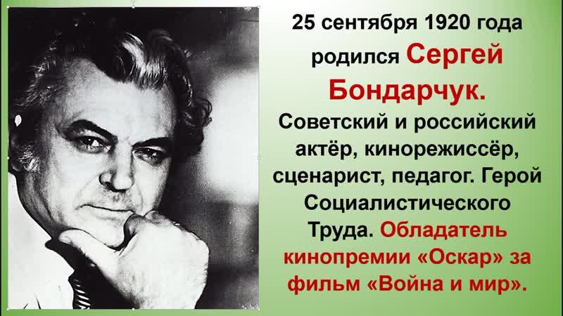Сергей Бондарчук Фильм Война и мир