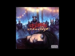 5diez - Камикадзе (2006) Альбом