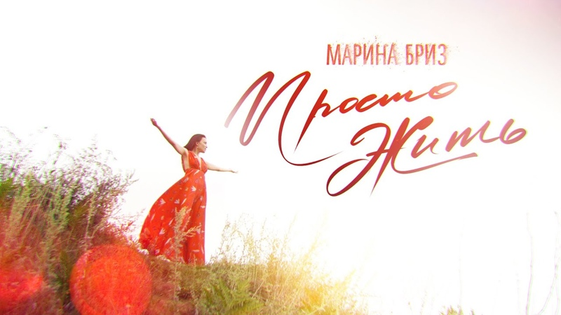 Марина Бриз - Просто жить (Премьера клипа, 2020)