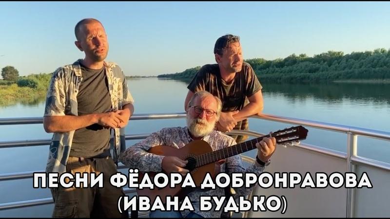 Песни Фёдора Добронравова Ивана Будько из сериала сваты 1