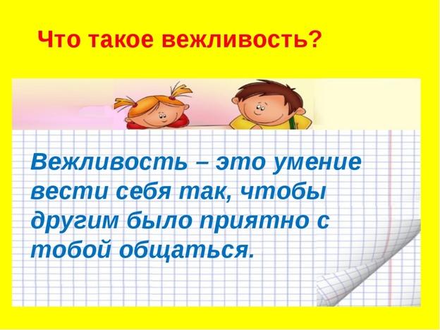 Час вежливости о правилах поведения: «Есть правила на свете, должны их знать все дети», изображение №2