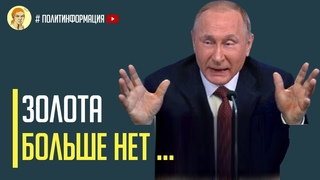 Срочно! Куда Путин вывозит российское золото?
