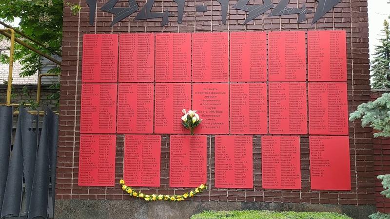 Мемориальный комплекс Шурф шахты 4-4 бис, где погибло более 75000 человек.