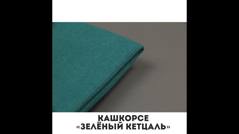 Кашкорсе Зелёный кетцаль