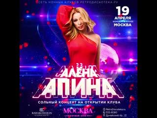 19 апреля - Открытие клуба Москва и сольный концерт Алёны Апиной!
