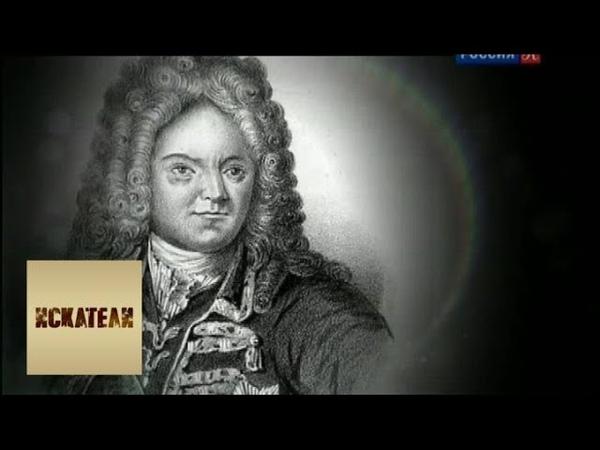 Черная книга Якова Брюса Искатели Телеканал Культура