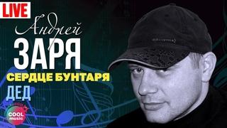 """Андрей Заря - Дед (Концерт """"Сердце бунтаря"""")"""
