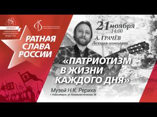 Приглашение на концерт-лекцию Патриотизм в жизни каждого дня