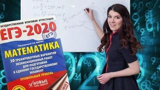 ЕГЭ 2020: разбор варианта Ященко