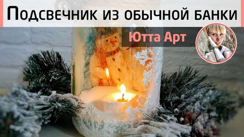 🎄Новогодний подсвечник из обычной стеклянной банки МК Ютты Арт Новогодний декор своими руками