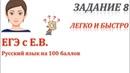ЗАДАНИЕ 8 ЕГЭ по русскому языку Однородные члены предложения