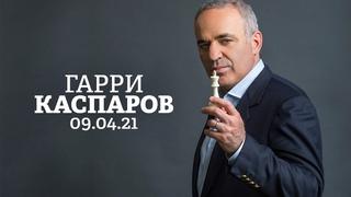 2021 / Гарри Каспаров, Ксения Ларина и Виталий Дымарский //