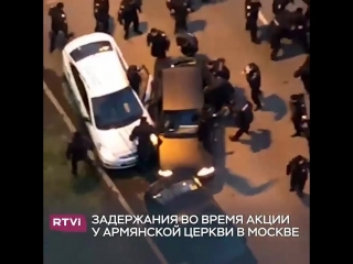 Задержание_митингующих_у_армянской_церкв.mp4