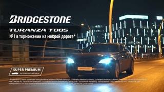 Bridgestone TURANZA T005 - победитель тестов немецких автомобильных организаций