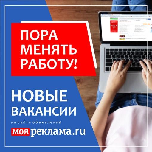 Удалённая работа орёл свежие вакансии работа фриланс в украине