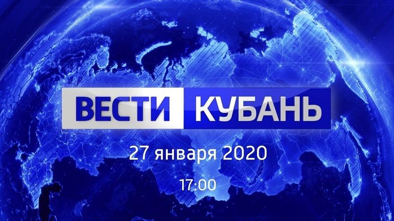 Вести.Кубань от 27.01.2020, выпуск 1700