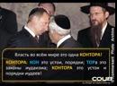 Власть во всём мире это одна КОНТОРА! КОН это устои порядки ТОРа это законы иудаизма ИУДЕЙ JUDE ЖИД Вставай страна огромная