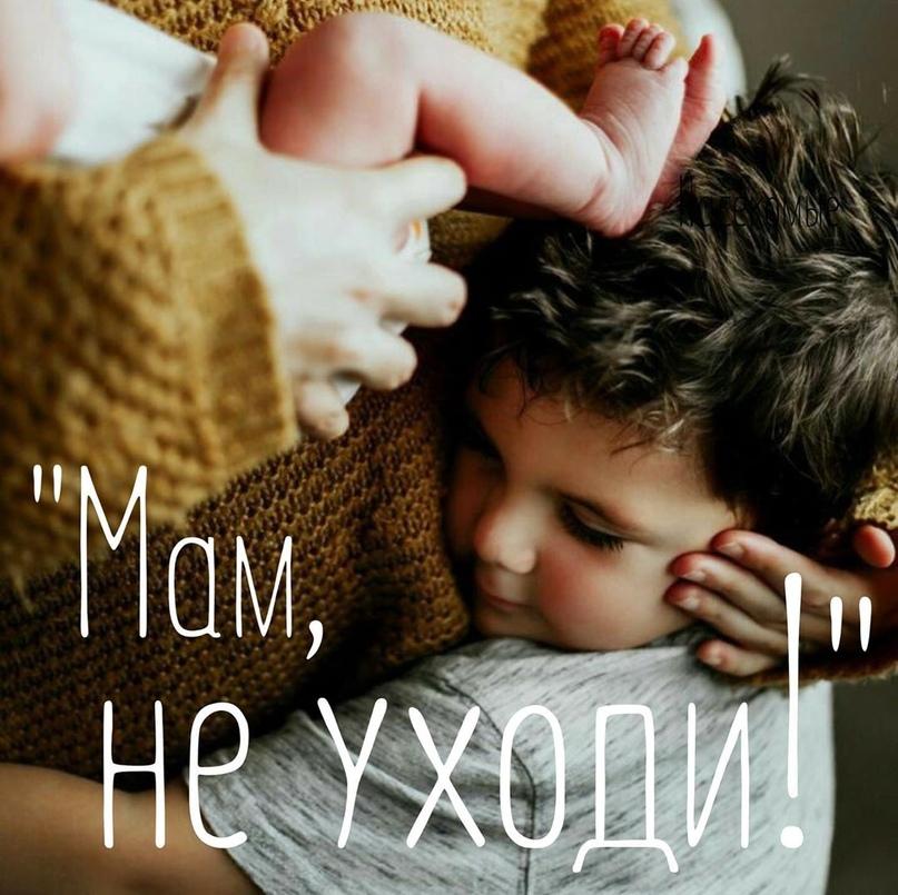 «МАМОЧКА, НЕ УХОДИИИ..!»