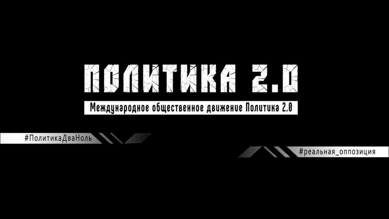 ПОЛИТИКА 2.0 о саботаже и вредительстве в высших эшелонах власти