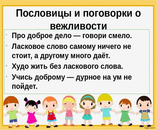 Час вежливости о правилах поведения: «Есть правила на свете, должны их знать все дети», изображение №15