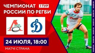 «Локомотив-Пенза» — «Динамо» | 1 тур чемпионата России по регби