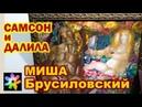 🧑👱♀️ Самсон и Далила. Библейские сюжеты Миши Брусиловского
