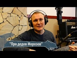 Сергей Крава  -  Про дедов Морозов
