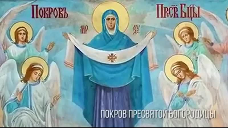 С Праздником братья и сестры Храни вас всех Господь и Пресвятая Богородица