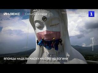 Японцы надели маску на статую богини