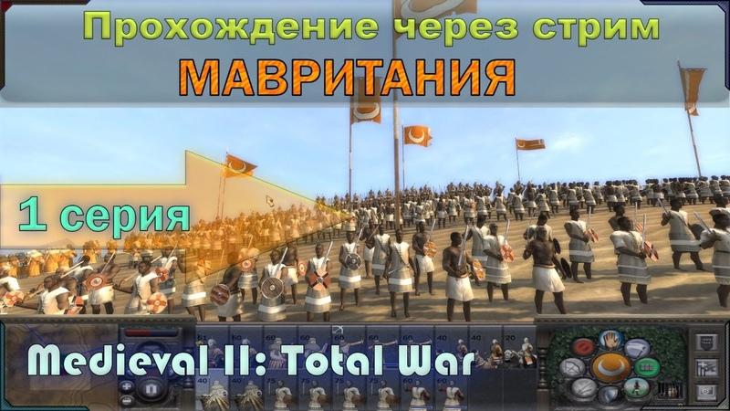 Прохождение Мавритания Medieval II Total War %Своя экономика% см описание First BLOOD