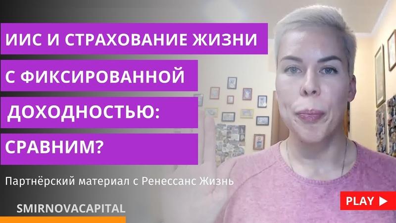 ИИС и страхование жизни с фиксированной доходностью сравним Наталья Смирнова
