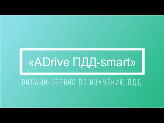 Введение в онлайн сервис ADrive ПДД-смарт