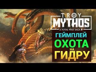 Охота на Гидру - геймплей Total War Saga Troy на русском