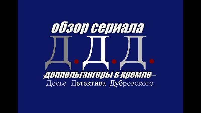 Д Д Д досье детектива дубровского сериал обзор мнение разбор доппельгангеры и перемена мест