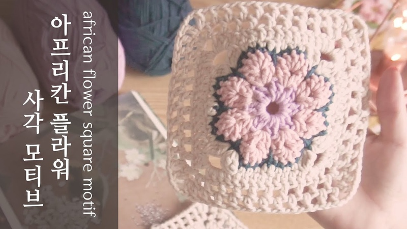 Crochet african flower square motif ㅣ아프리칸 플라워 사각모티브 그래니스퀘어
